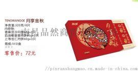 江西九江滕王阁月饼代理商团购