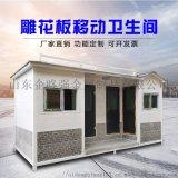 景区移动厕所 户外简易公共卫生间 工地流动式小房子