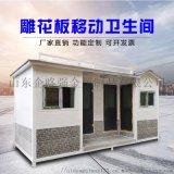 定制移动厕所 户外工地环保公厕 市政景区公共卫生间