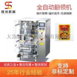 沈阳 鸡汁调味料包装机-全自动翻领式鸡汁调味料立式包装机-胜龙机械