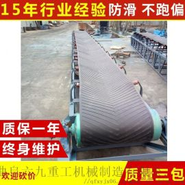 带式输送机 订做皮带输送机 六九重工 防滑型物料输