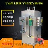 广州市宇益能源科技燃油锅炉燃气锅炉
