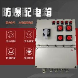 防爆动力配电箱铝合金防爆电源检修箱四回路防爆开关箱