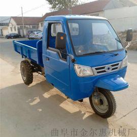 柴油三轮车农用大功率 自卸式工地运输三轮车