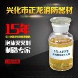 消防泡沫液厂家线上直销3%AFFF水成膜泡沫灭火剂