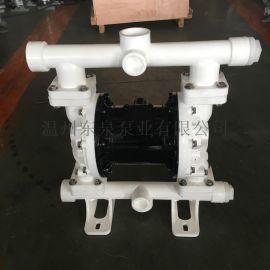 QBY3-40工程塑料气动隔膜泵,全 气动隔膜泵