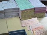 天津送貨單印刷 無碳複寫**製作找富國貨發全國