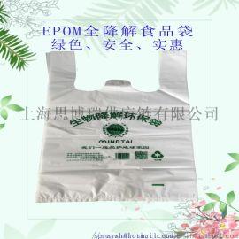 降解塑料袋 环保塑料手提袋