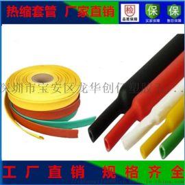 无卤环保耐高温阻燃热缩管 内纤外胶套管