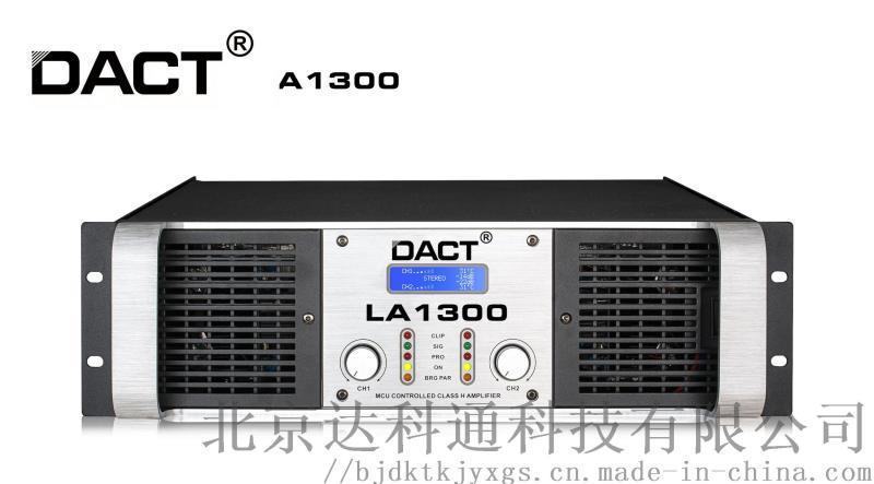 LA-系列 专业功放 2U专业功放 大功率专业功放