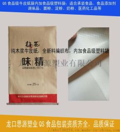 定制食品级牛皮纸袋,食品级纸塑袋,QS认证纸塑复合袋内加塑料袋