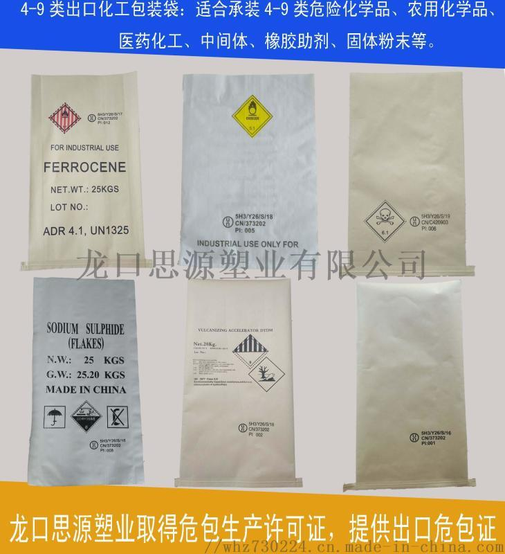 出口化工品用包装袋生产厂家(提供危包证,印刷危险品UN号)