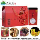 萬春寨特產城中秋月餅麻粩禮盒定制有LOGO才叫品牌