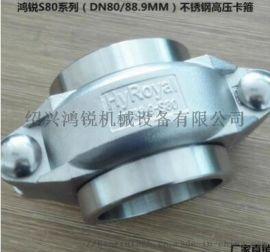 厂家批发:DN100高压卡箍 304不锈钢4寸挠性沟槽卡箍 鸿锐S80系列