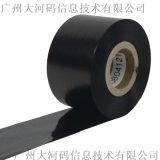 普通蜡基碳带 条码打印机色带 标签机碳带