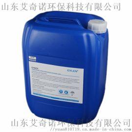 碱式反渗透膜阻垢剂EK-230生产供应