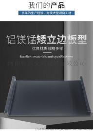 铝镁锰屋面板 铝合金屋面 帷顶厂家