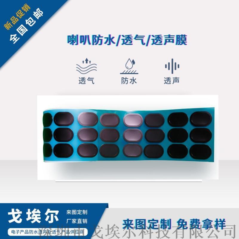 GOEL电子产品防尘网