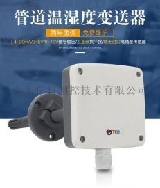 管道式单温度传感器厂家