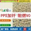 1140A6 玻纖40%增強 阻燃PPS 耐高溫