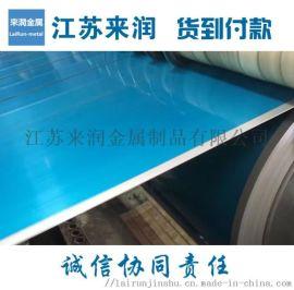 321不锈钢卷带厂家机械加工定制