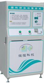 杭州捷控jk-v17sd 自动售塑料袋机