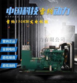 纯铜150kw发电机组