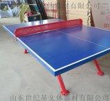 室外乒乓球台 smc乒乓球台 彩虹腿乒乓球台