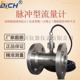 广州高精度脉冲型涡轮流量传感器