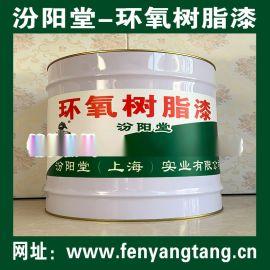 环氧树脂漆、施工安全简便,方便,工期短