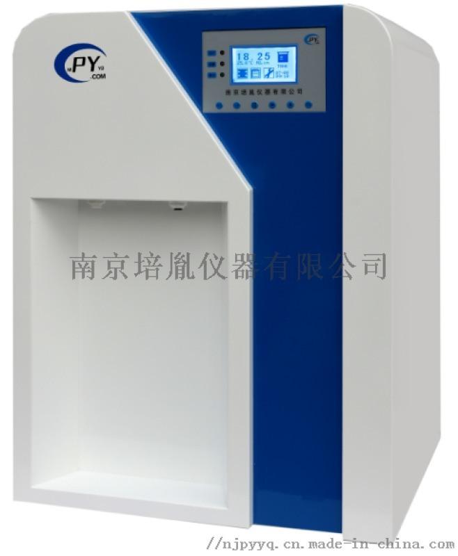南京培胤PYTN實驗室超純水機