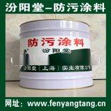 防污涂料、生产销售、防污涂料、厂家直供