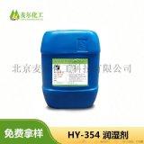 厂家直供低泡润湿剂-颜料润湿剂HY-354