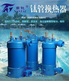 泳池机钛管换热器、钛炮、钛螺纹管泳池钛炮、泳池热泵钛炮、热泵