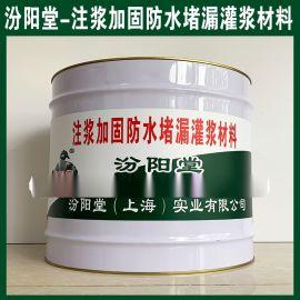 注浆加固防水堵漏灌浆材料、生产销售