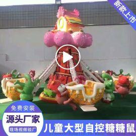 大型自控飞车自控飞机自控糖糖鼠儿童亲子互动玩具