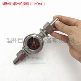 不锈钢对焊水流指示器 4分水流指示器