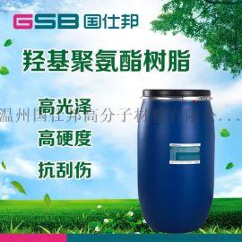 水性羟基聚氨酯树脂 水性木器漆 工业漆树脂