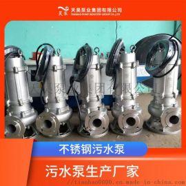 大口径不锈钢QW潜水排污泵生产厂家现货直供