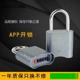 智慧藍牙密碼鎖掛鎖家用大門鎖APP遠程小鎖