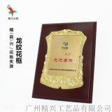 广州精兴花框奖牌  优秀企业奖牌 先进集体奖牌