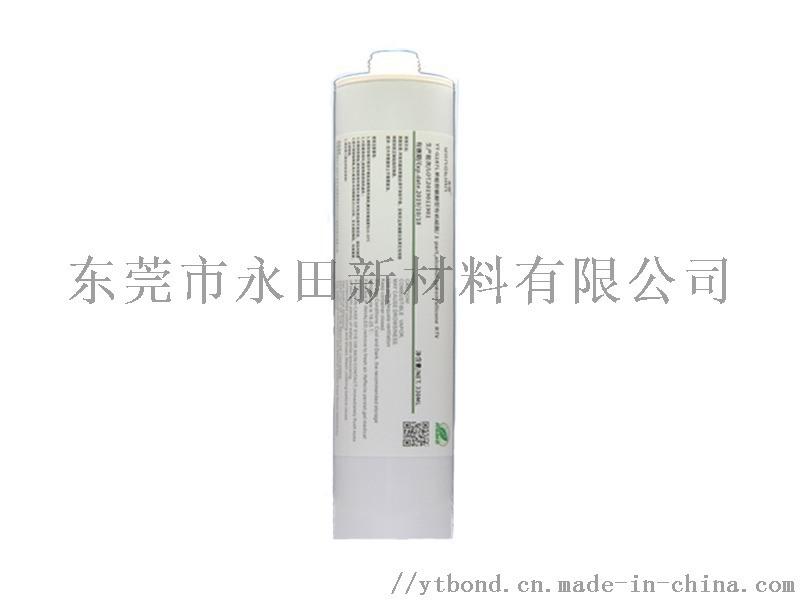 涂覆硅胶 LCM保护黑胶 LCM模组保护胶水