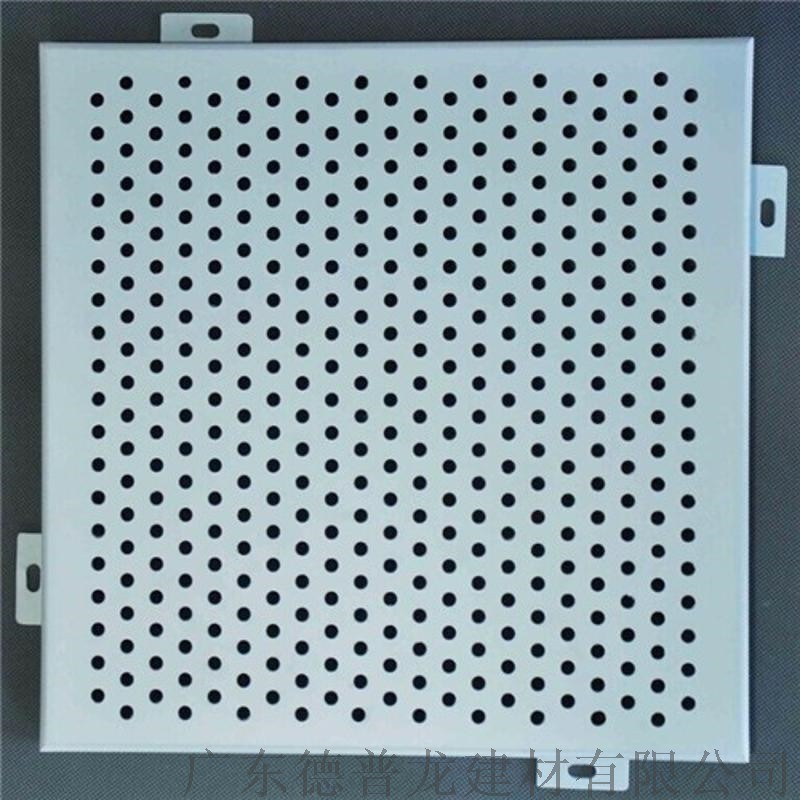 供应砂纹灰铝板 1.5mm柳叶孔铝单板