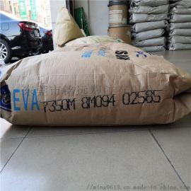 EVA 台湾塑胶 7350M