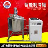 不鏽鋼牛奶製冷罐機組