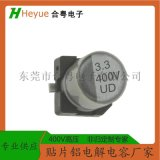 3.3UF400V6.3*10贴片电解电容高压系列