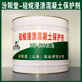 硅烷浸渍混凝土保护剂、抗水渗透