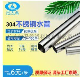 304不锈钢水管316薄壁不锈钢水管