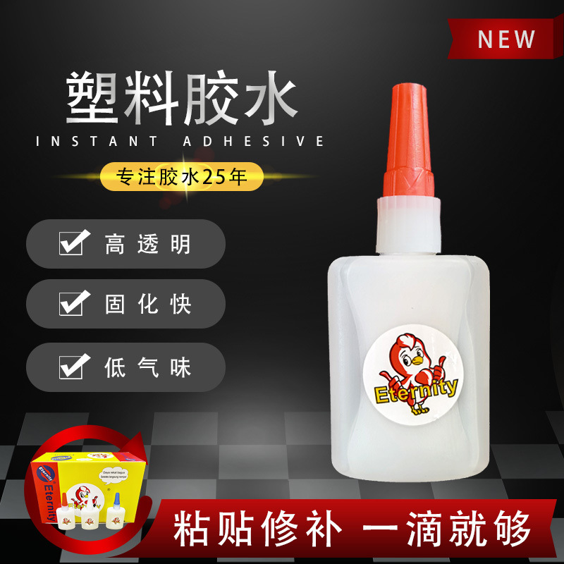 江虎塑料胶水广告喷绘布电器亚克力粘接剂瞬间胶水