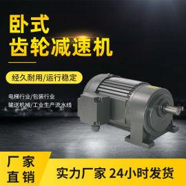 三相380V卧式交流电减速电机